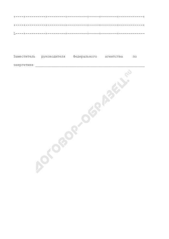 Корректировка графика прикрепления субъектов Российской Федерации к компаниям - производителям сжиженного углеводородного газа. Страница 2