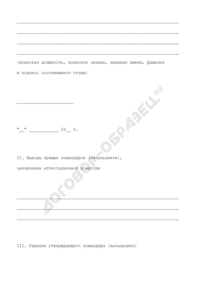 Аттестационный лист, содержащий текст отзыва на военнослужащего. Страница 2