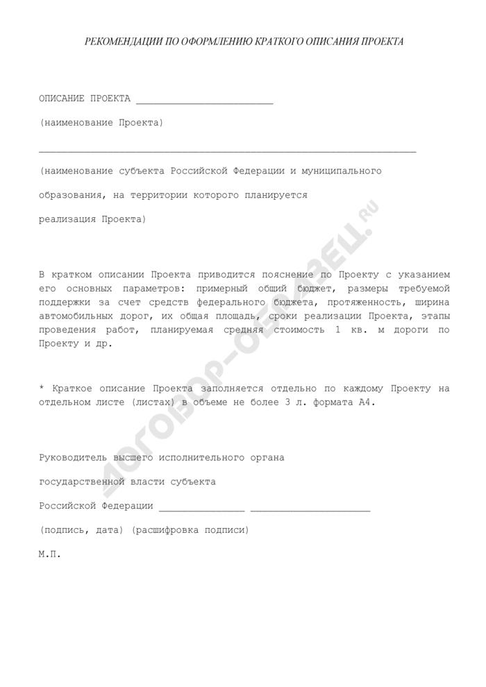 Краткое описание проекта субъекта Российской Федерации, на территории которого планируется его реализация. Страница 1