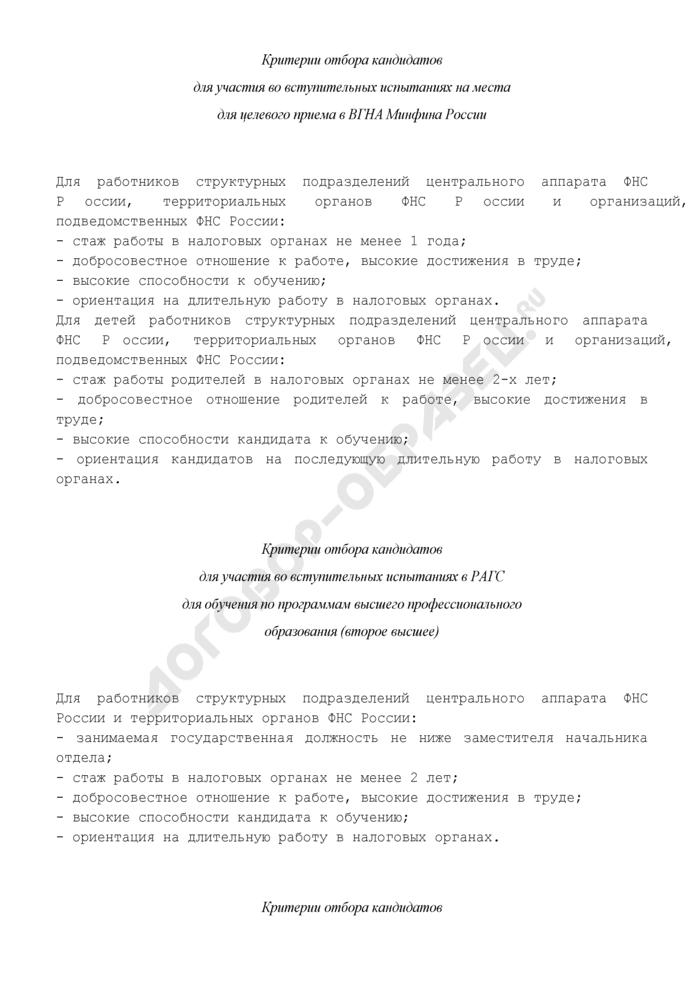 Критерии отбора кандидатов для участия во вступительных испытаниях на места для целевого приема в ВГНА Минфина России. Страница 1