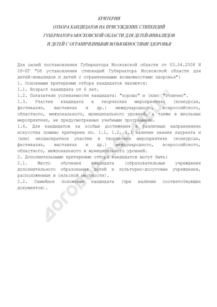 Критерии отбора кандидатов на присуждение стипендий губернатора Московской области для детей-инвалидов и детей с ограниченными возможностями здоровья. Страница 1