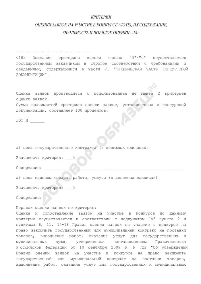 Критерии оценки заявок на участие в конкурсе (лоте) на право заключения государственного контракта на поставки товаров, выполнение работ, оказание услуг для государственных нужд города Москвы, их содержание и значимость. Страница 1