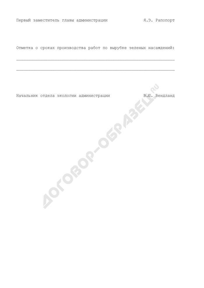 Лесорубочный билет, дающий право на вырубку клейменых деревьев на территории города Климовск Московской области. Страница 2