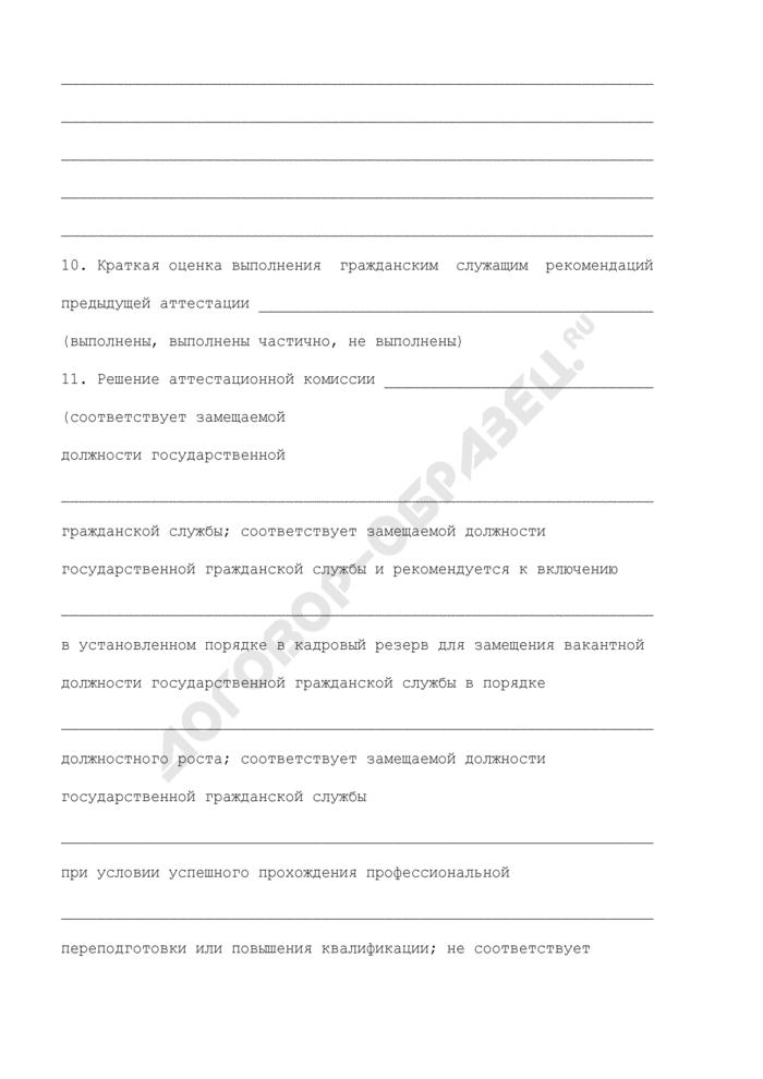 Аттестационный лист государственного гражданского служащего Российской Федерации Управления Роспотребнадзора по Московской области. Страница 3