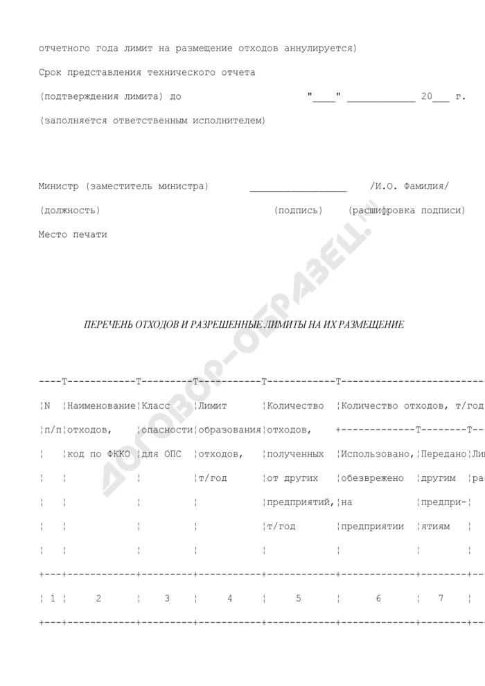 Лимит на размещение отходов производства и потребления на территории Московской области. Страница 3