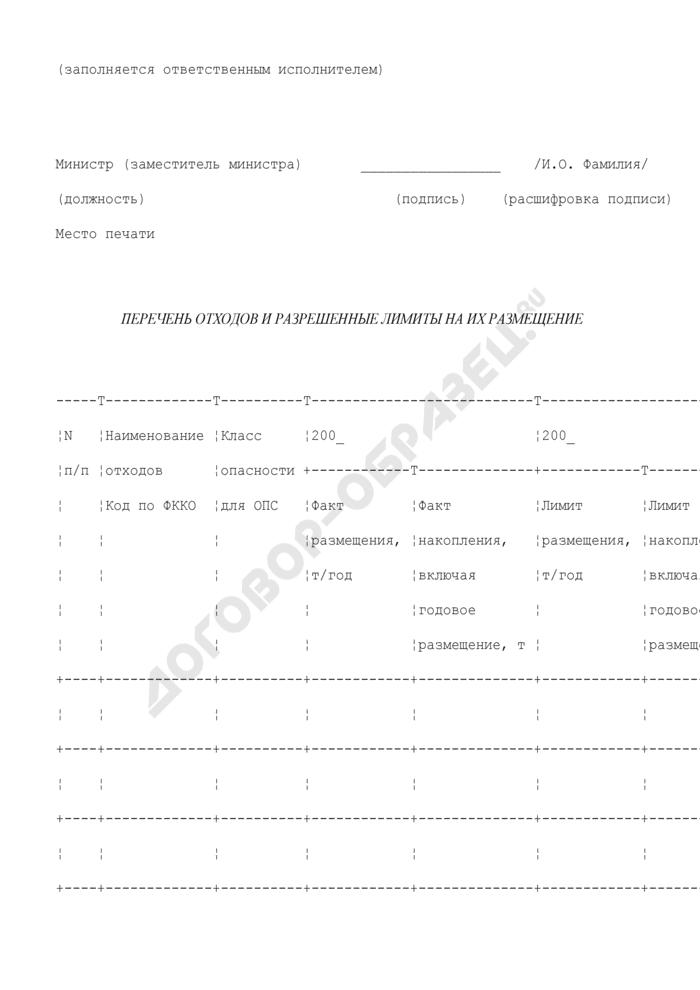 Лимит на размещение отходов производства и потребления для объекта размещения отходов на территории Московской области. Страница 3