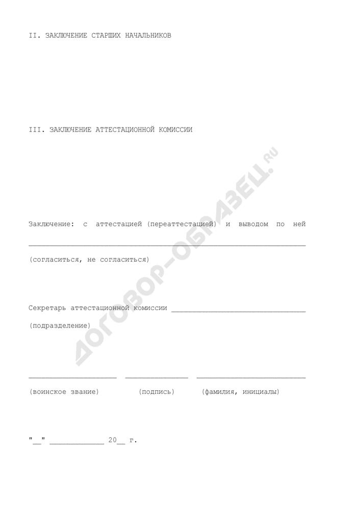 Аттестационный лист (лист переаттестации) военнослужащих, проходящих военную службу по контракту, граждан, поступающих на военную службу по контракту в Службу специальных объектов при Президенте Российской Федерации. Страница 3