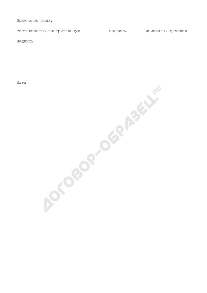 Лист - заверитель дела (типовая форма; не засчитывается в общее количество; не оплачивается) (приложение к инструкции по делопроизводству). Страница 2