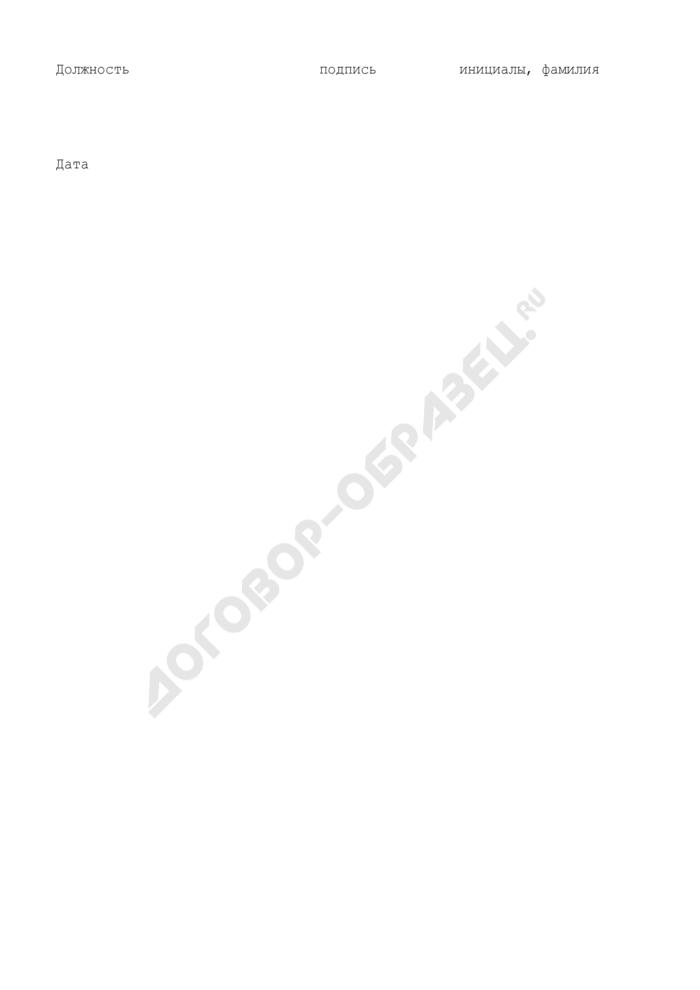 Лист - заверитель дела в Судебном департаменте при Верховном Суде Российской Федерации. Страница 2