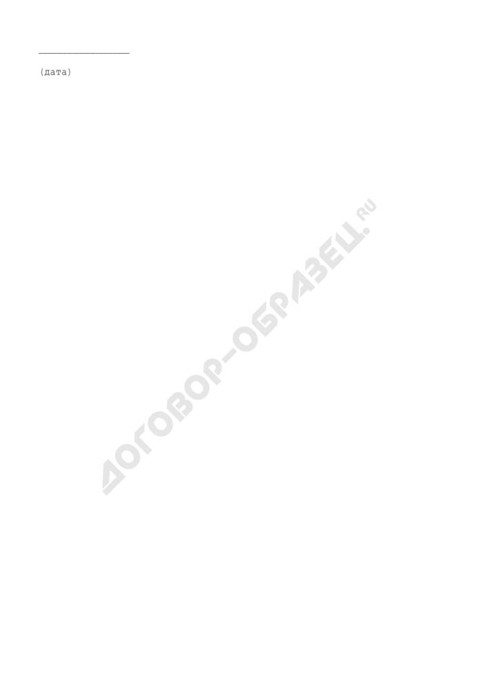 Лист заверителя дела в администрации городского округа Рошаля Московской области. Страница 2