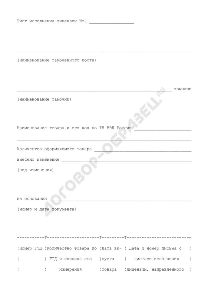 Лист исполнения лицензии. Страница 1