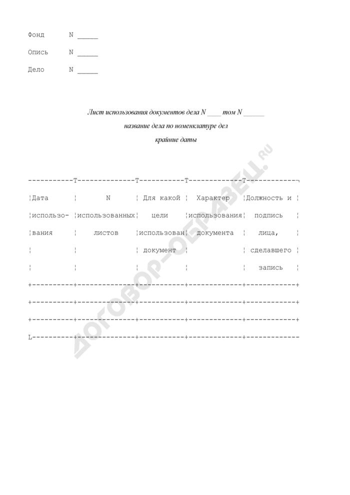 Лист использования документов дела, находящегося на хранении в архиве Аппарата Центральной избирательной комиссии Российской Федерации. Страница 1