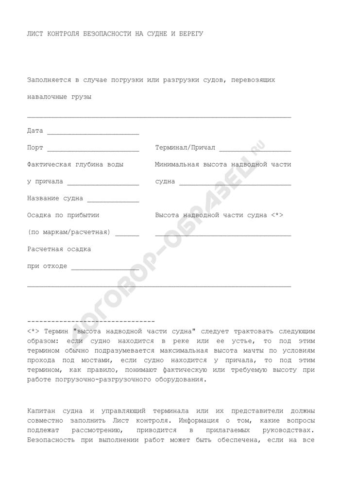 Лист контроля безопасности на судне и берегу при погрузке или разгрузке судов, перевозящих навалочные грузы. Страница 1