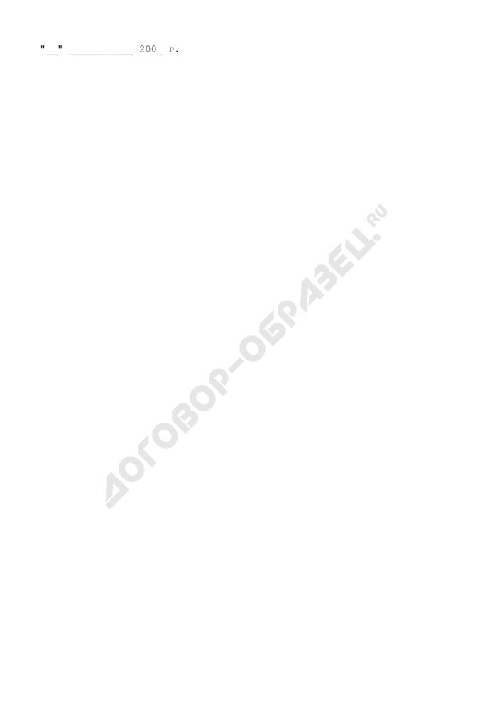 Лист медицинского освидетельствования гражданина военно-врачебной комиссией в Вооруженных Силах Российской Федерации. Страница 3