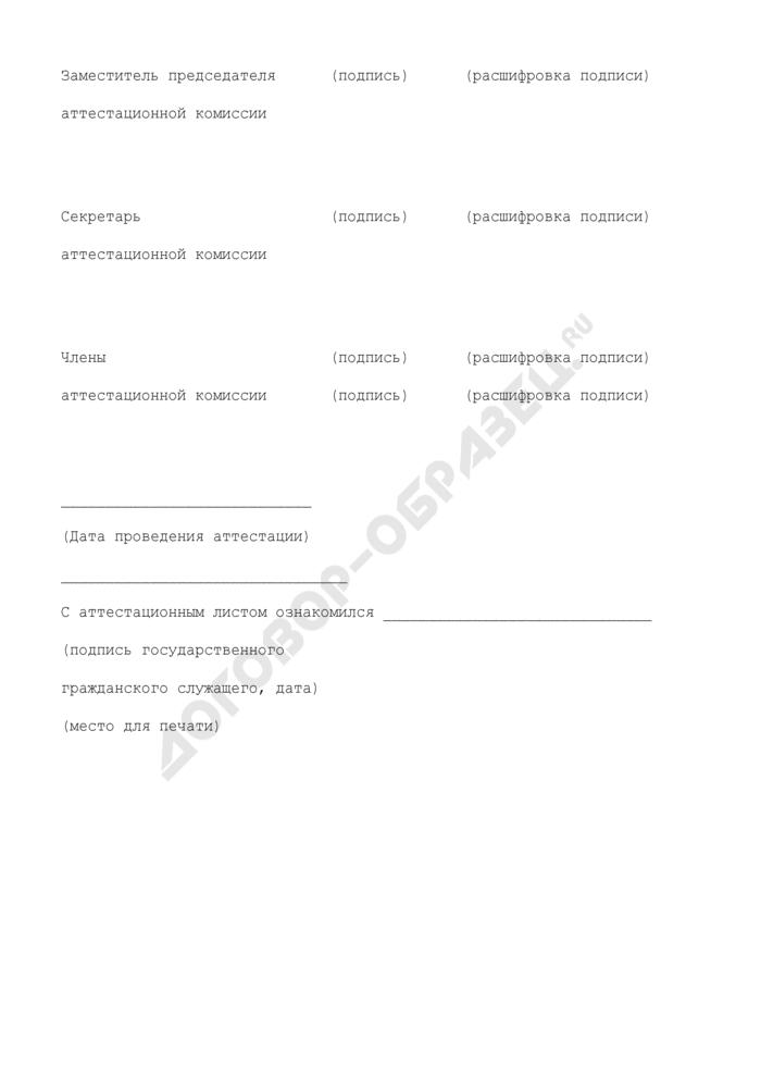 Аттестационный лист государственного гражданского служащего Федерального агентства по недропользованию. Страница 3