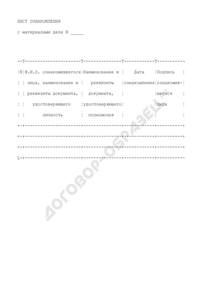 Лист ознакомления с материалами дела в центральном аппарате Федеральной антимонопольной службы России. Страница 1