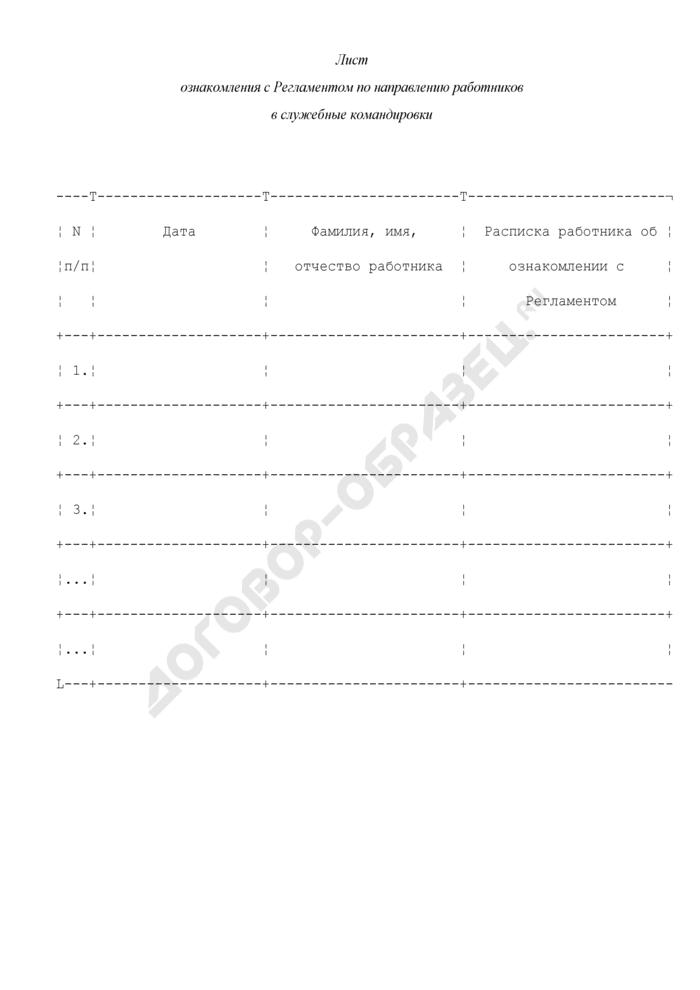 Лист ознакомления сотрудника с регламентом (приложение к регламенту по направлению сотрудников организации в служебные командировки). Страница 1
