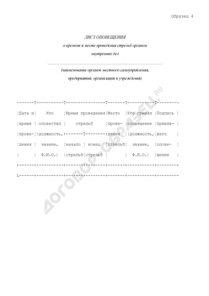 Лист оповещения о времени и месте проведения стрельб органом внутренних дел. Страница 1