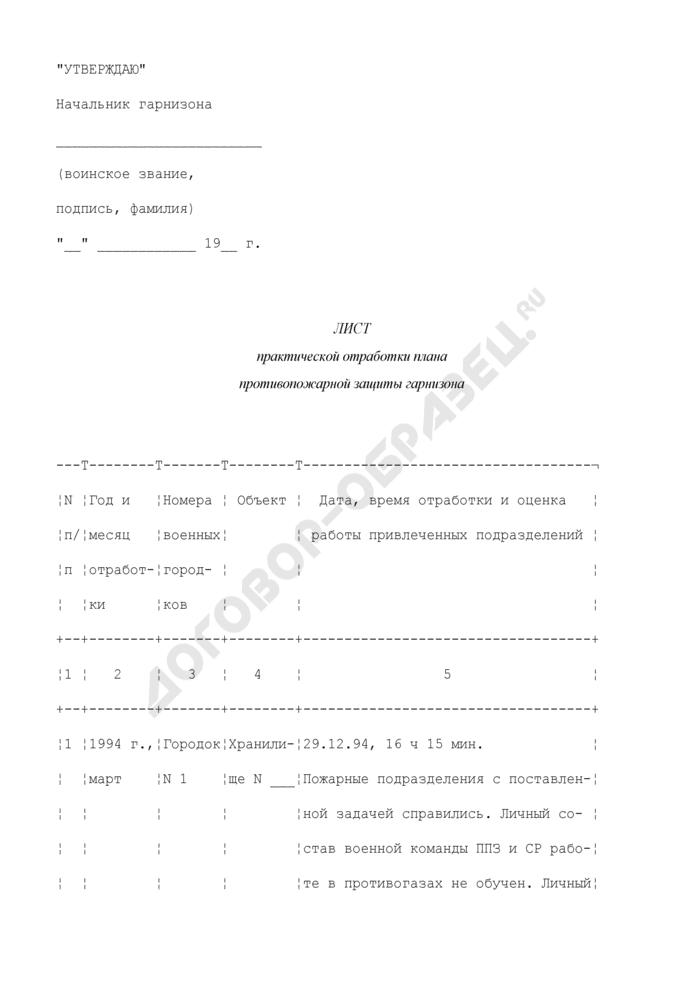 Лист практической отработки плана противопожарной защиты гарнизона (приложение к плану противопожарной защиты гарнизона). Страница 1