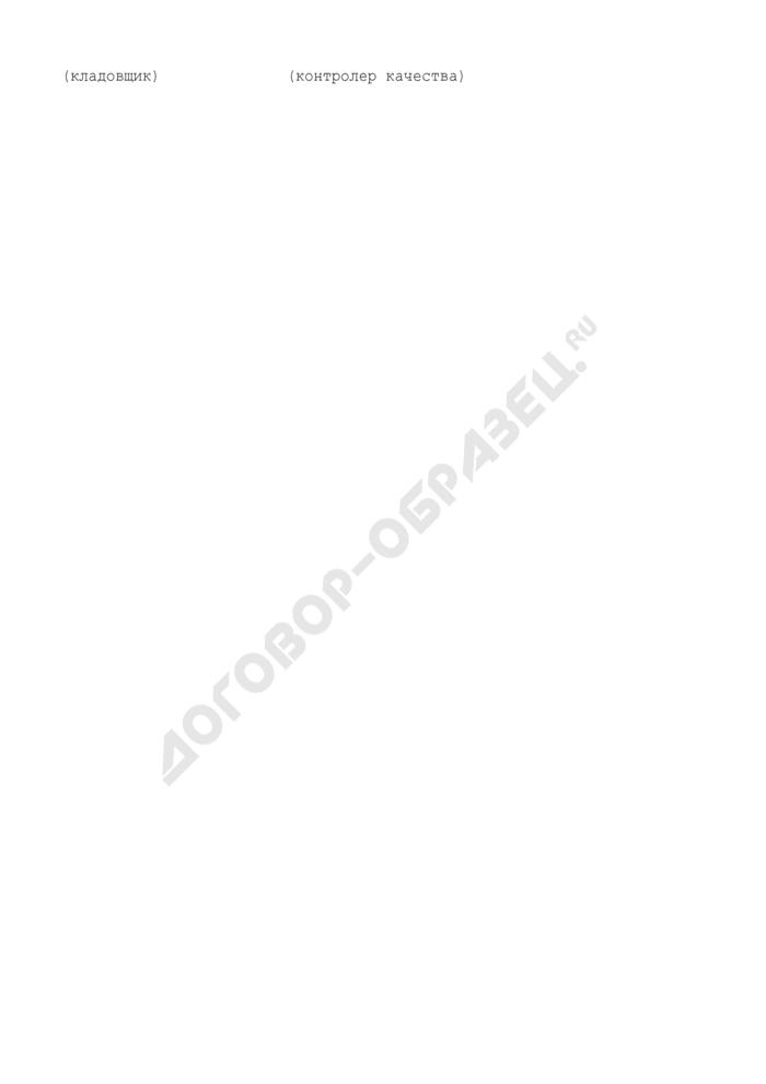 Лист регистрации процессов охлаждения (заморозки) продуктов питания для пассажиров и членов экипажа воздушного судна (рекомендуемая форма). Страница 2