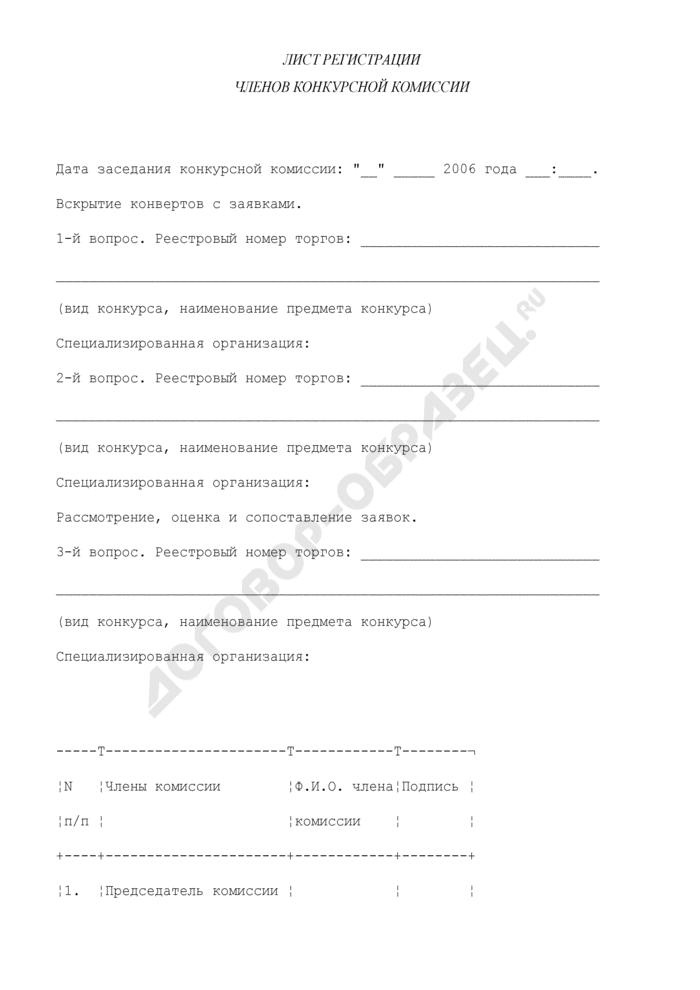 Лист регистрации членов конкурсной комиссии по размещению государственного заказа. Страница 1