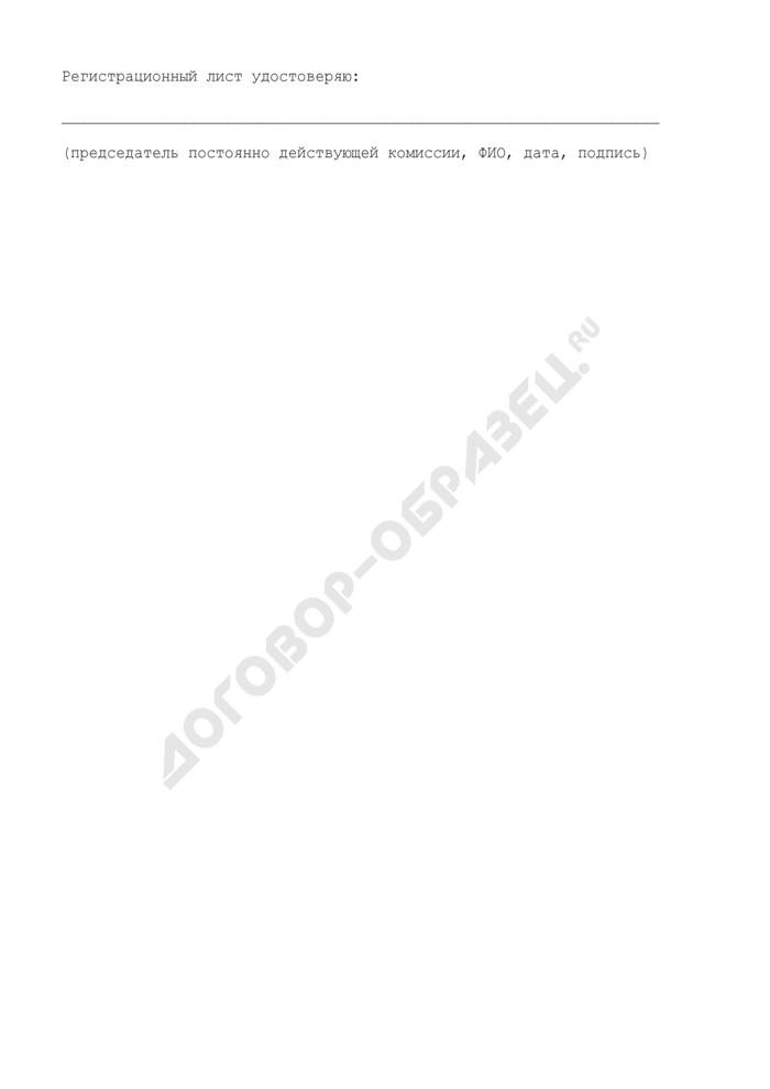 Лист регистрации участников публичных слушаний в Красногорском муниципальном районе Московской области. Страница 2