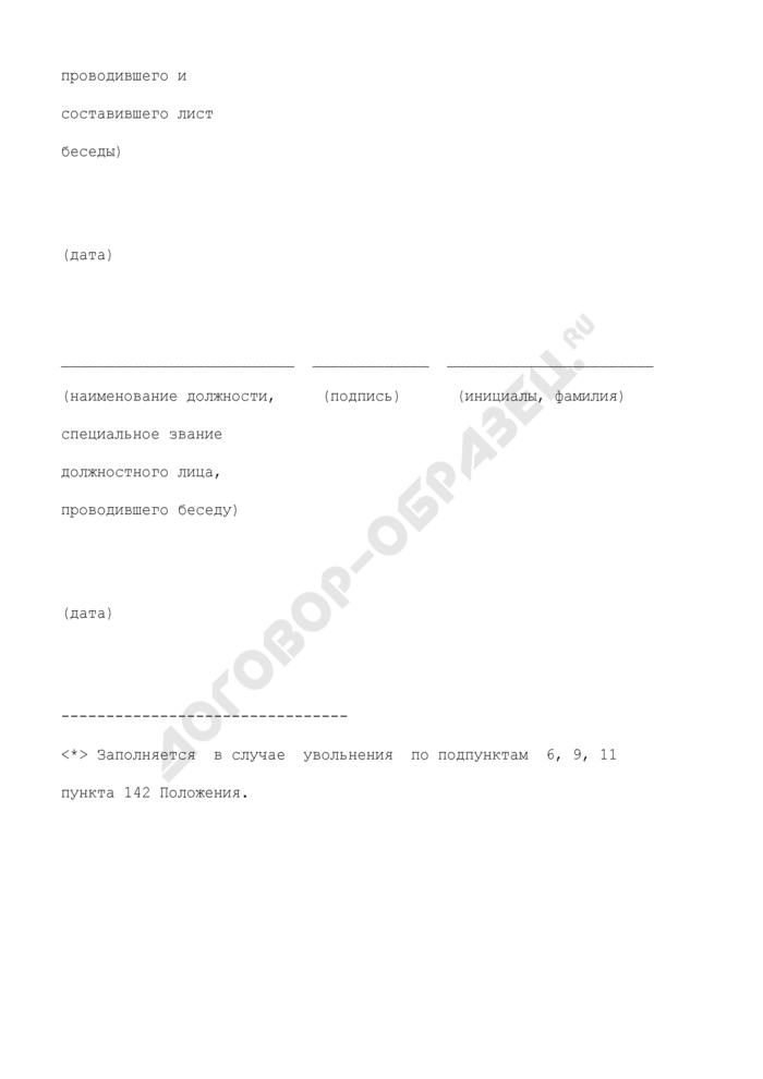 Лист с результатами беседы с увольняемым сотрудником. Страница 3