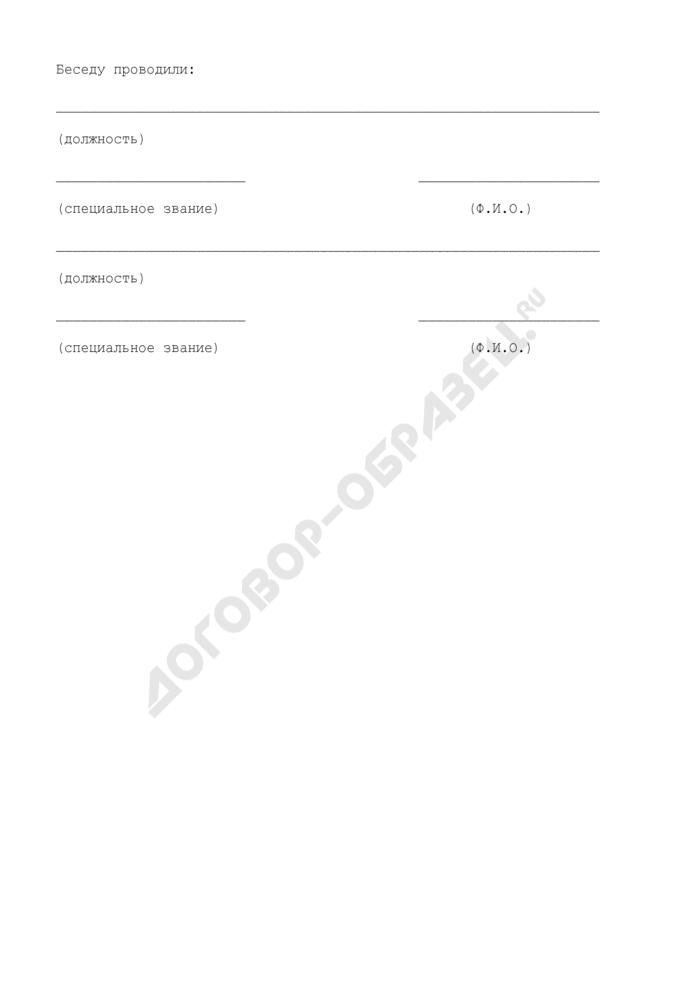 Лист собеседования с сотрудником (по результатам собеседования и предложенным штатным вакантным должностям), находящимся в распоряжении органа внутренних дел. Страница 2
