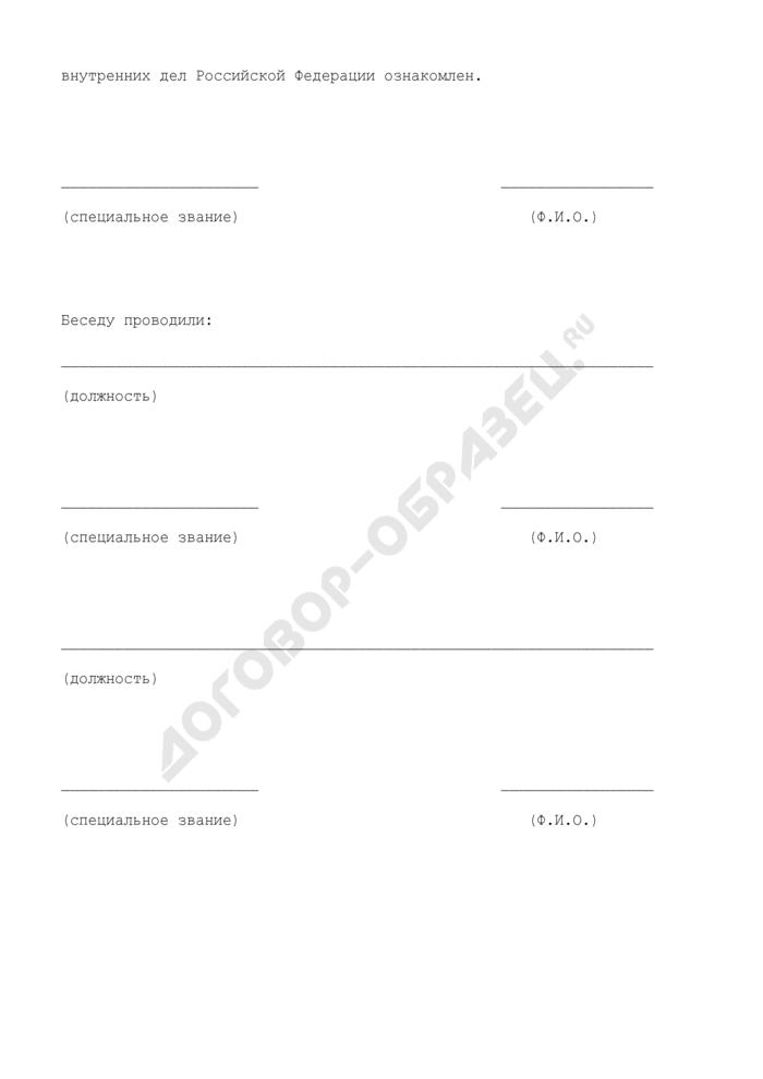 Лист собеседования с сотрудником (по результатам собеседования и предложенным штатным вакантным должностям, находящимся в органах внутренних дел Российской Федерации в учреждениях и органах уголовно-исполнительной системы). Страница 2
