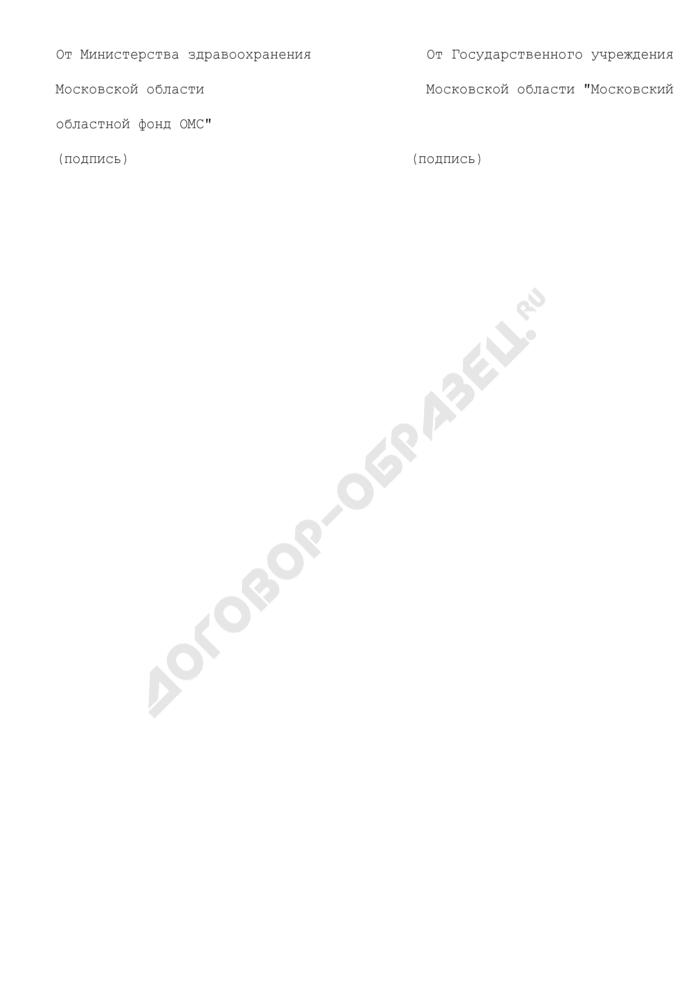 Лист согласования МОФОМС и Министерства здравоохранения Московской области о включении медицинского учреждения в Перечень медицинских учреждений, участвующих в реализации Московской областной программы обязательного медицинского страхования. Страница 2
