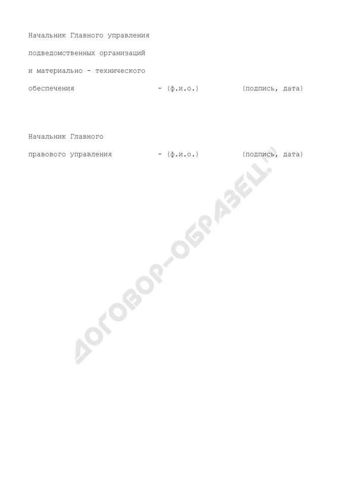Лист согласования соглашений, заключаемых Пенсионным фондом Российской Федерации и его региональными отделениями. Страница 3