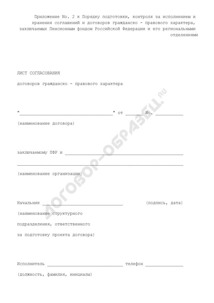 Лист согласования договоров гражданско-правового характера, заключаемых Пенсионным фондом Российской Федерации и его региональными отделениями. Страница 1