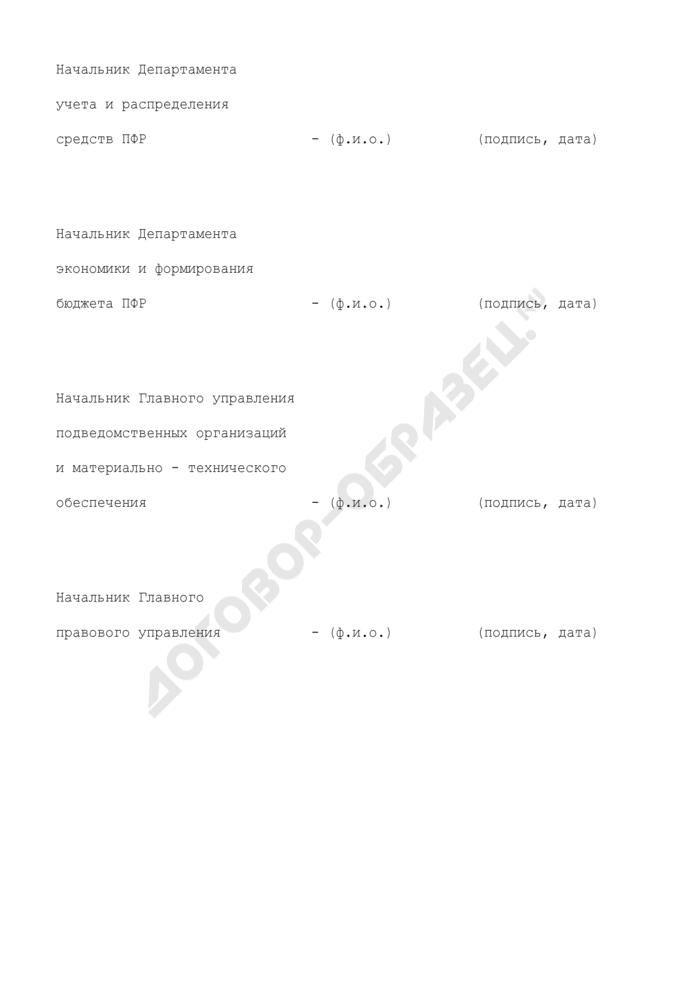 Лист согласования договоров гражданско-правового характера, заключаемых Пенсионным фондом Российской Федерации и его региональными отделениями. Страница 2