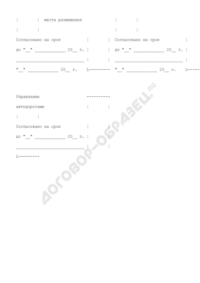 Лист согласования (приложение к паспорту средства размещения информации в городском поселении Сергиев Посад). Страница 2