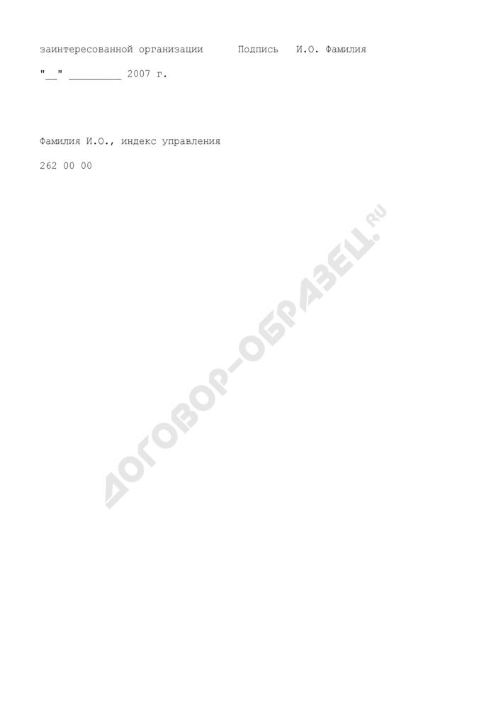 Лист согласования проекта приказа Федерального агентства железнодорожного транспорта с заинтересованной организацией. Страница 2