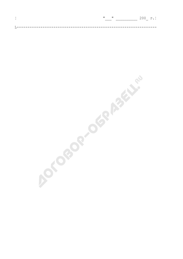 Лист согласования проекта договора администрации Волоколамского района Московской области со второй стороной договора (организацией, предприятием, учреждением). Страница 3