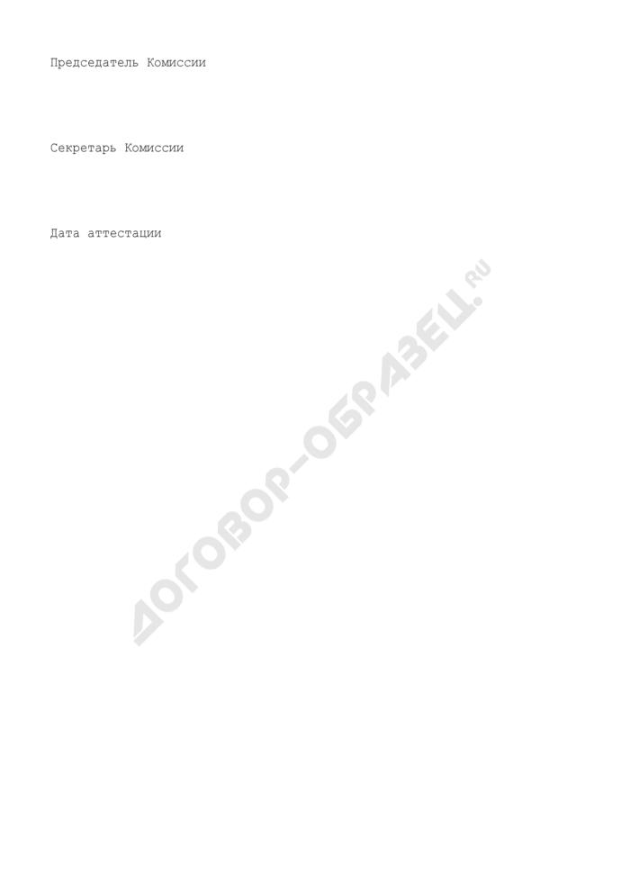 """Аттестационный лист кандидата в члены коллегий ФГУ """"Палата по патентным спорам. Страница 2"""