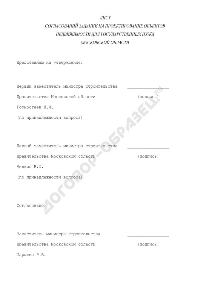 Лист согласований заданий на проектирование объектов недвижимости для государственных нужд Московской области. Страница 1