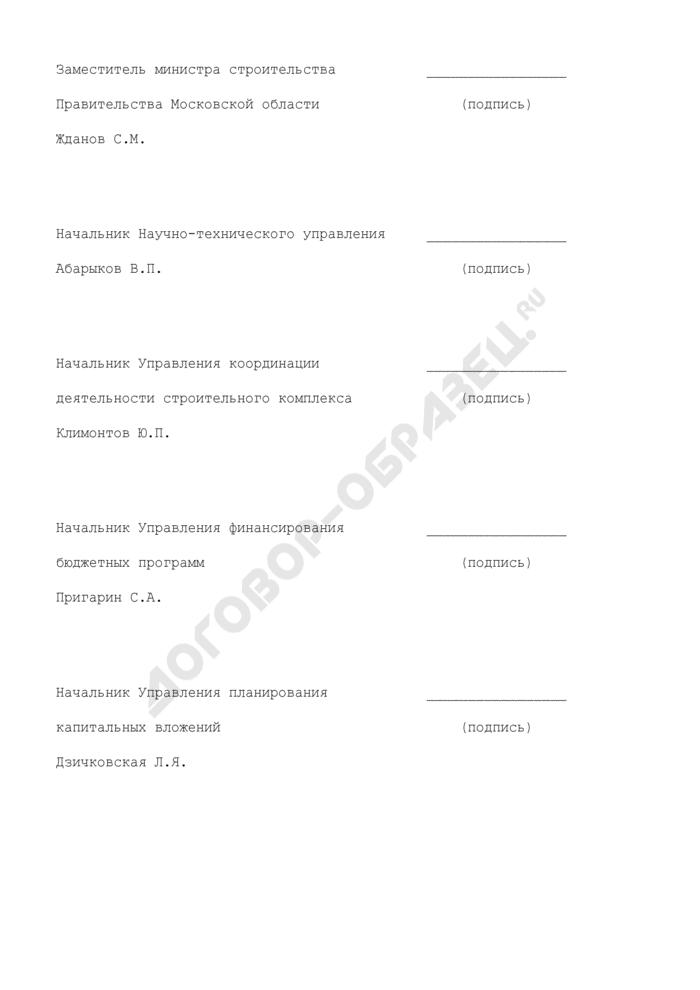 Лист согласований заданий на проектирование объектов недвижимости для государственных нужд Московской области. Страница 2