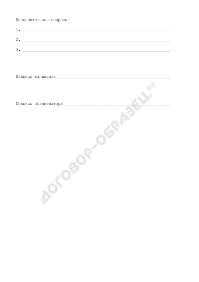 Лист устного ответа кандидата для зачисления курсантами в военно-учебное заведение. Страница 2