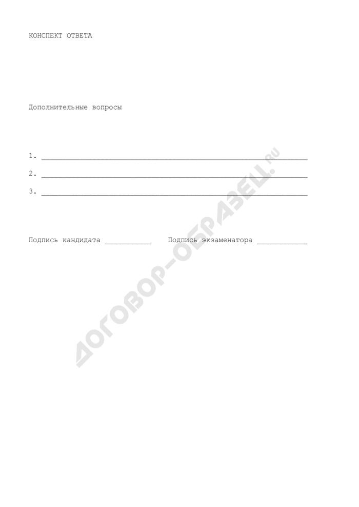 Лист устного ответа кандидата, поступающего в военно-учебное заведение Министерства обороны СССР. Страница 2