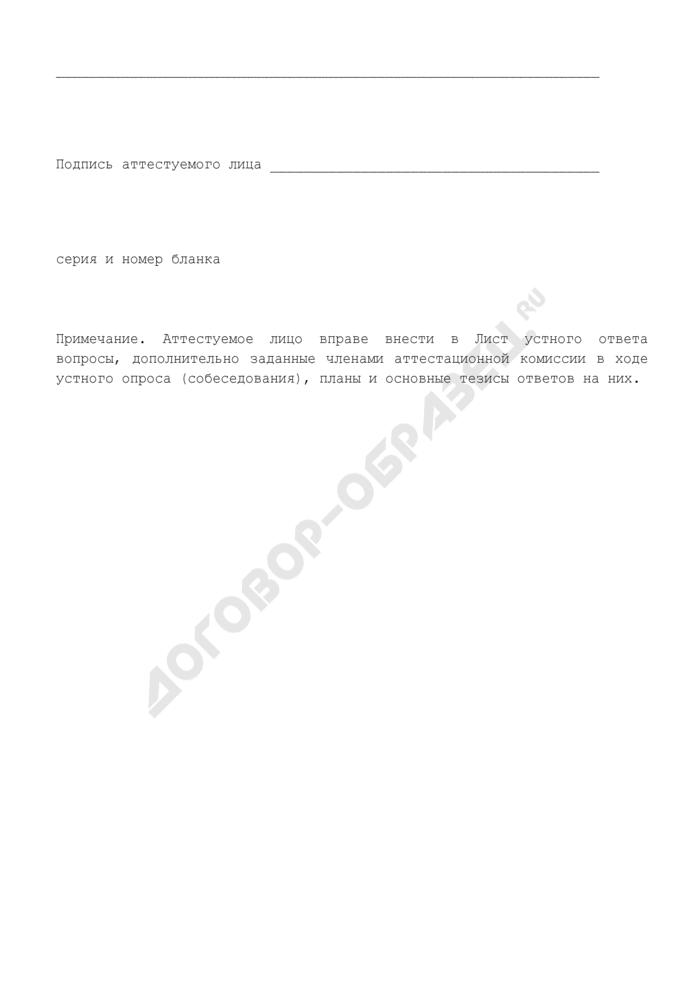 Лист устного ответа аттестуемого лица, осуществляющего профессиональную деятельность, связанную с оперативно-диспетчерским управлением в электроэнергетике (рекомендуемая форма). Страница 2