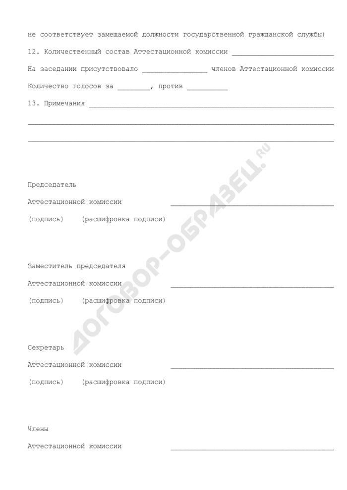 Аттестационный лист государственного гражданского служащего Российской Федерации. Страница 3