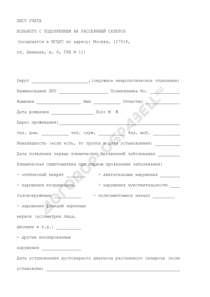 Лист учета больного с подозрением на рассеянный склероз. Страница 1