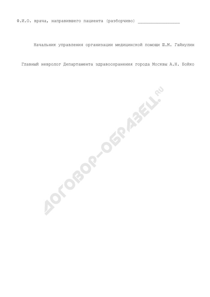 Лист учета больного с подозрением на рассеянный склероз. Страница 3