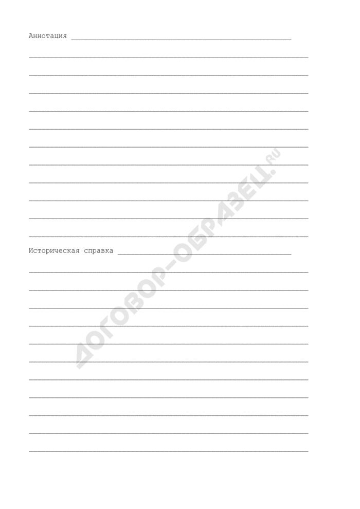 Лист учета и описания уникального документа архивного фонда Московской области (формат А4). Страница 2