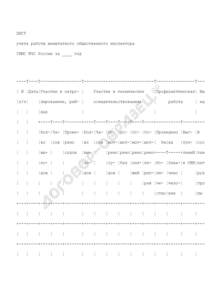 Лист учета работы внештатного общественного инспектора государственной инспекции по маломерным судам МЧС России. Страница 1