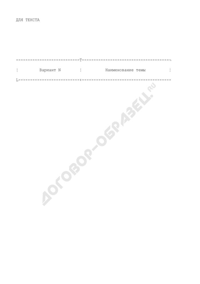 Лист-вкладыш. Страница 2