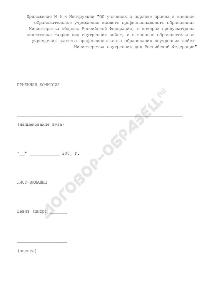 Лист-вкладыш в титульный лист письменного экзамена кандидата для зачисления курсантами в военно-учебное заведение. Страница 1