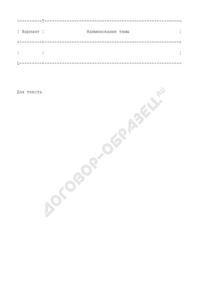 Лист-вкладыш в титульный лист письменного экзамена кандидата для зачисления курсантами в военно-учебное заведение. Страница 2